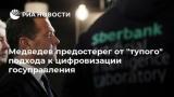 Медведев предостерег от