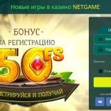 NetGame Casino - игра с бонусами и комфортом!